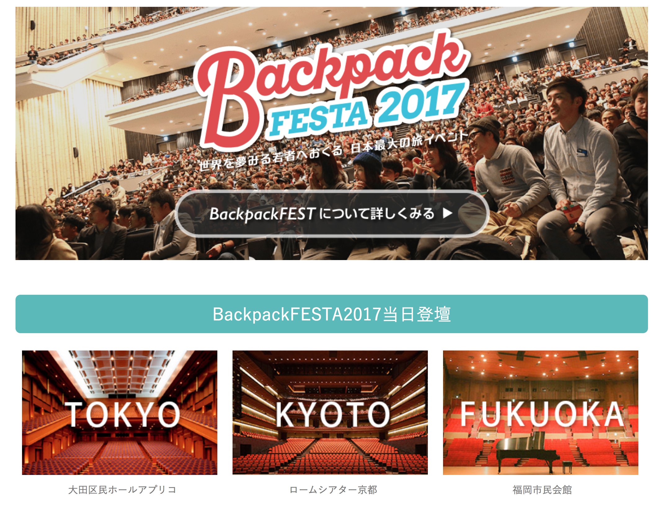 backpackerFESTA