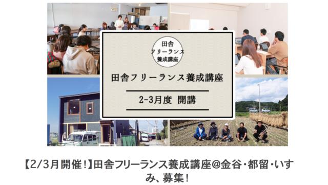 inaka-freelance-pic